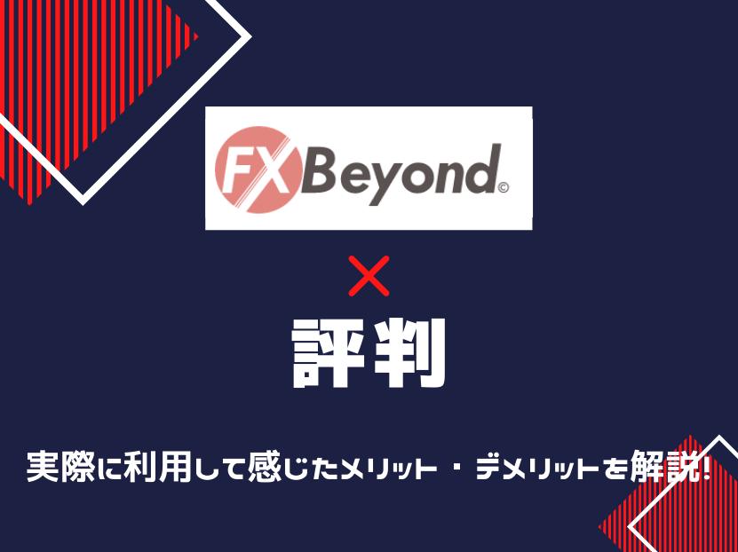 FXBeyond  エフエックスビヨンド 評判