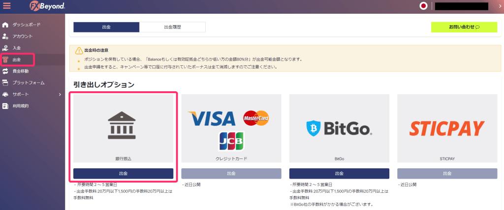FXBeyond 銀行送金 出金手順①