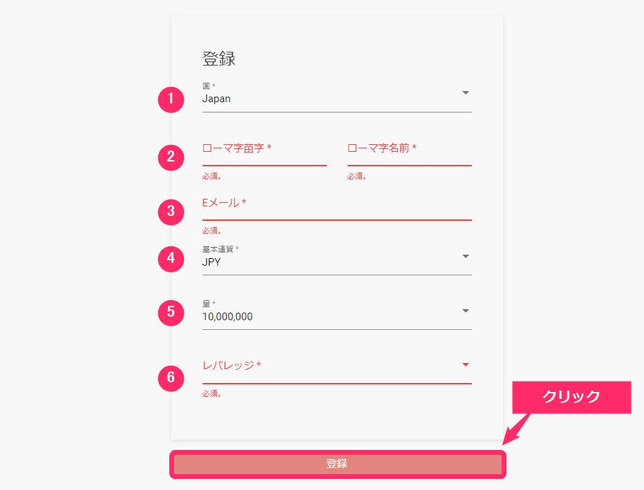 FXBeyond デモ口座 開設手順②