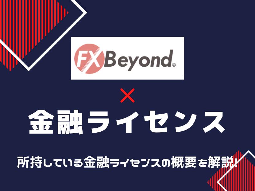 FXBeyond エフエックスビヨンド 金融ライセンス