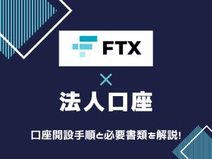 FTX エフティーエックス 法人口座