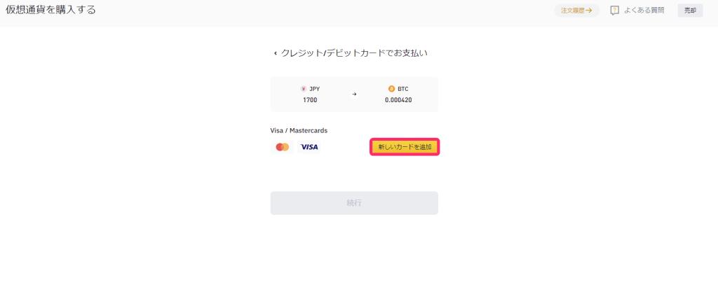 Binance クレジットカード 入金手順③