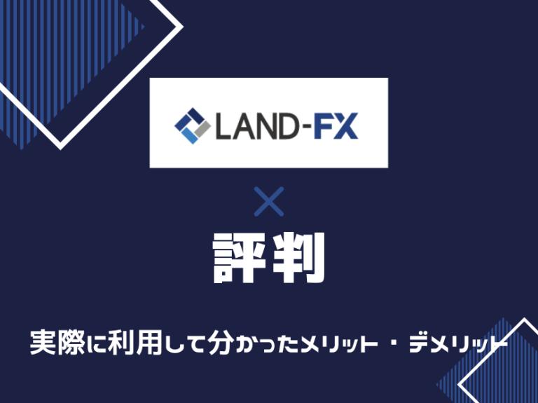 LAND-FX ランドエフエックス 評判