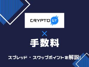 cryptogt クリプトジーティー 手数料