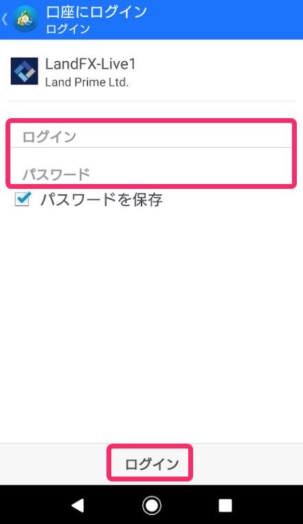 LAND-FX スマホ MT4 利用手順⑤