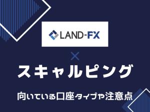 LAND-FX ランドエフエックス スキャルピング