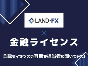 LAND-FX ランドエフエックス 金融ライセンス