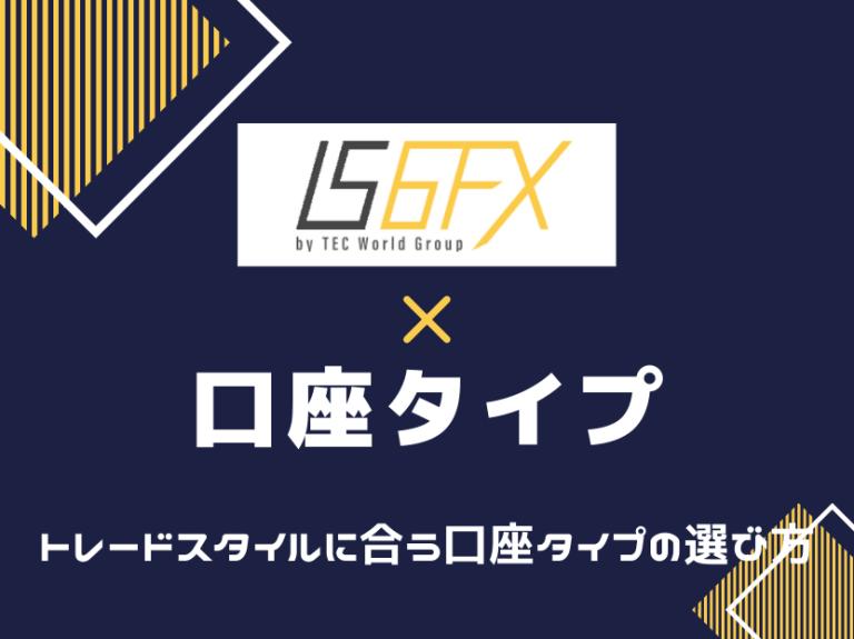 IS6FX アイエスシックスエフエックス 口座タイプ