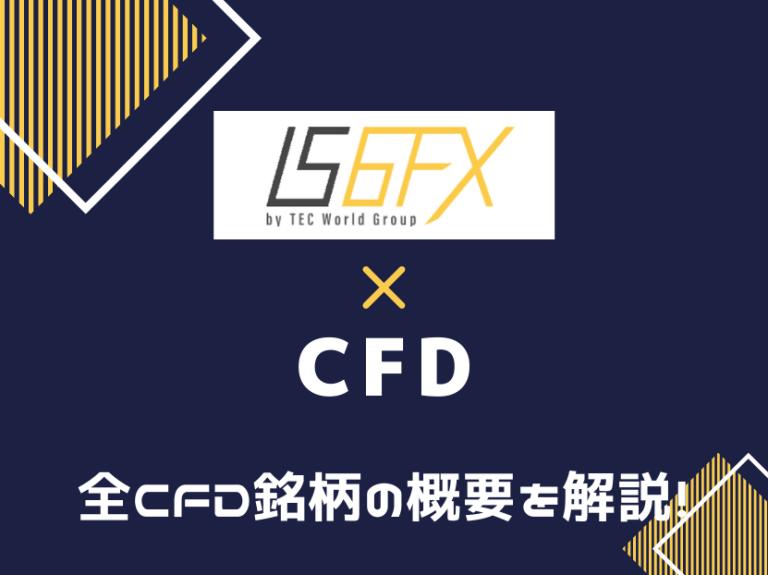 IS6FX アイエスシックスエフエックス CFD