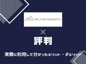 MILTON MARKETS ミルトンマーケッツ 評判