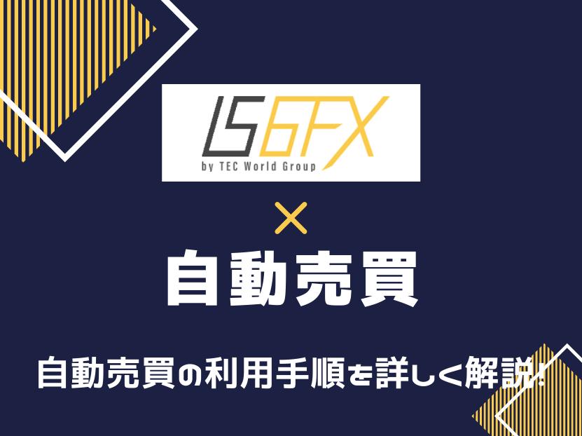 IS6FX アイエスシックスエフエックス 自動売買