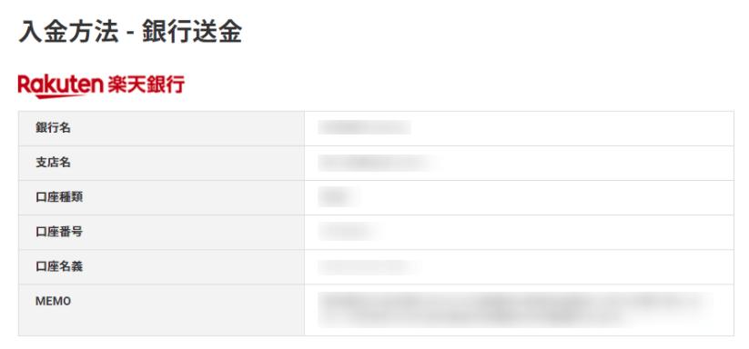 LAND-FX 国内銀行 入金手順③
