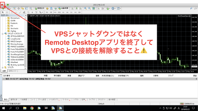 VPSとの接続を解除する場合はRemote Desktopアプリを終了するだけ