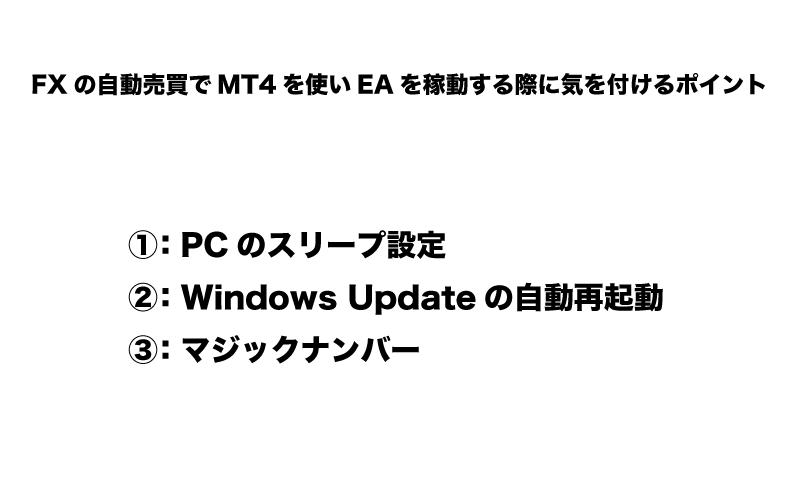 FX 自動売買 EA MT4 注意点