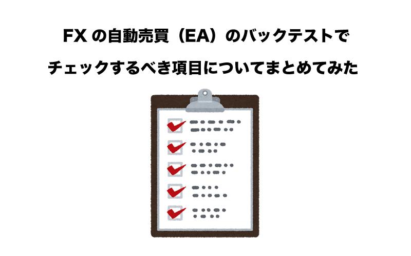 FX 自動売買(EA) バックテスト