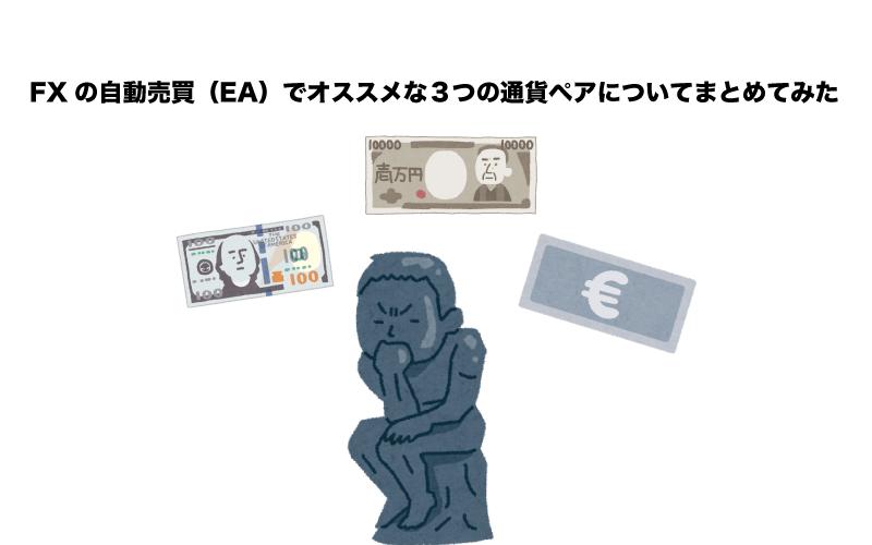 FX 自動売買(EA) 通貨ペア