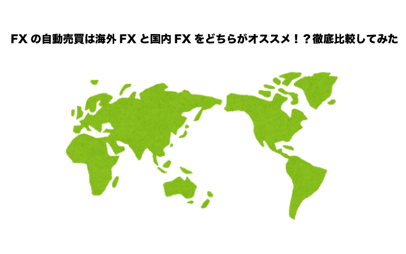 FX 自動売買(EA) 海外FX 国内FX