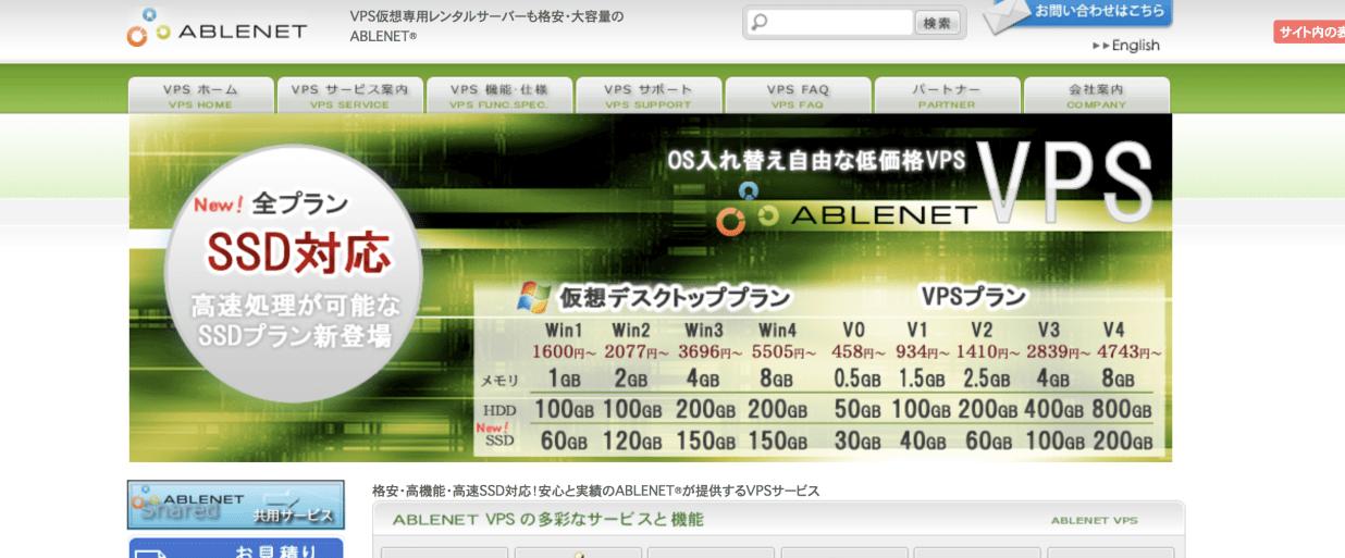 FX 自動売買 EA VPS ABLENET(エイブルネット)