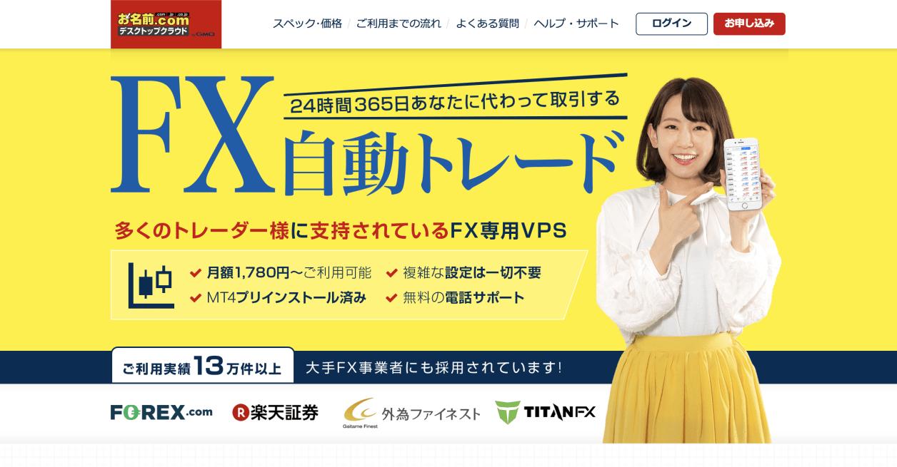 FX 自動売買 EA VPS お名前.com デスクトップクラウド