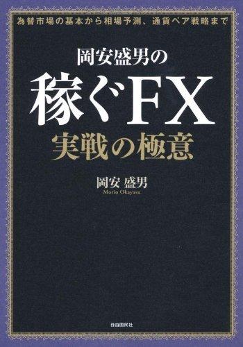FX 初心者 オススメ 本