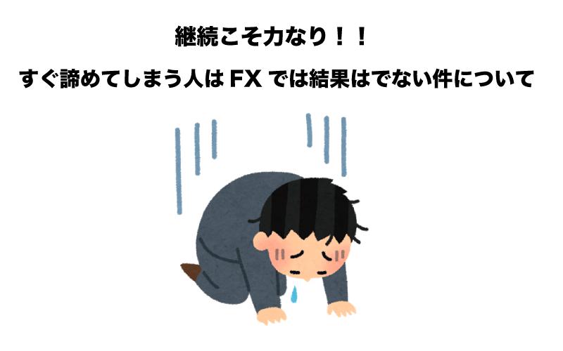 FX 自動売買(EA) 継続
