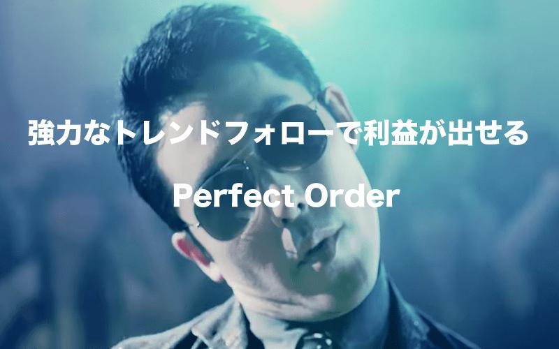 FX パーフェクトオーダー