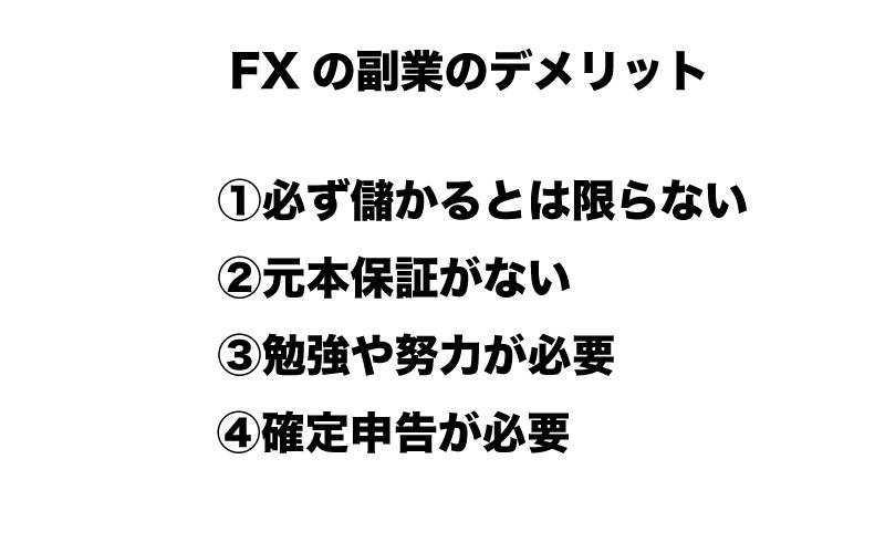 FX 副業 デメリット