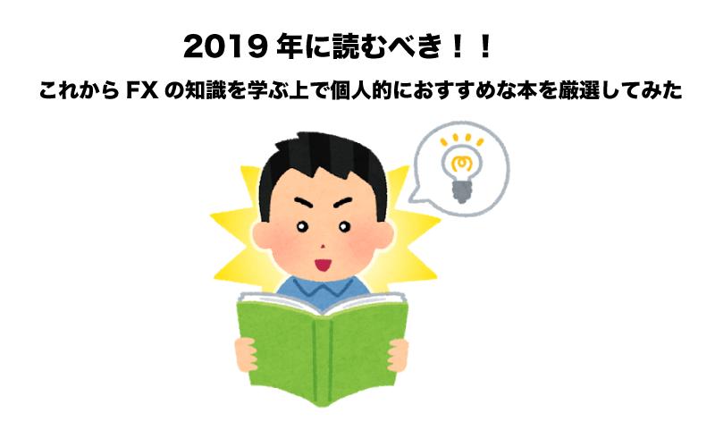 FX 2019年 おすすめ 本