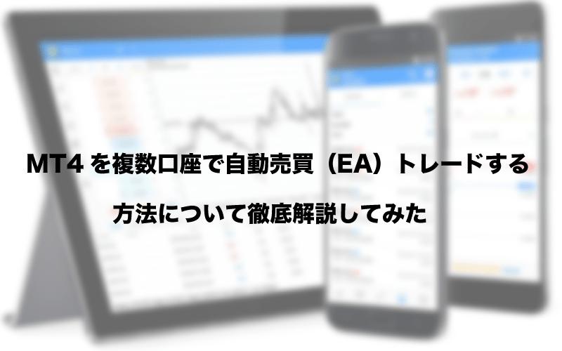 MT4 複数 自動売買(EA)