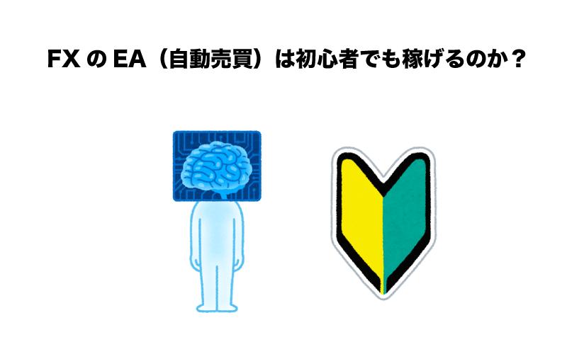 FX 自動売買(EA)