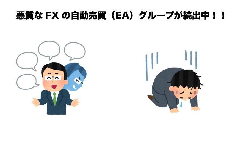 FX 自動売買(EA) 凍結