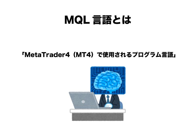 FX MQL言語