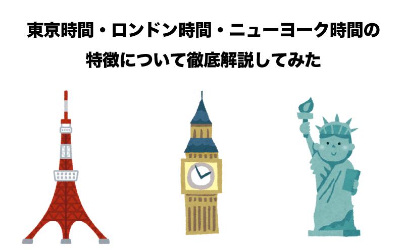 FX 東京時間 ロンドン時間 ニューヨーク時間