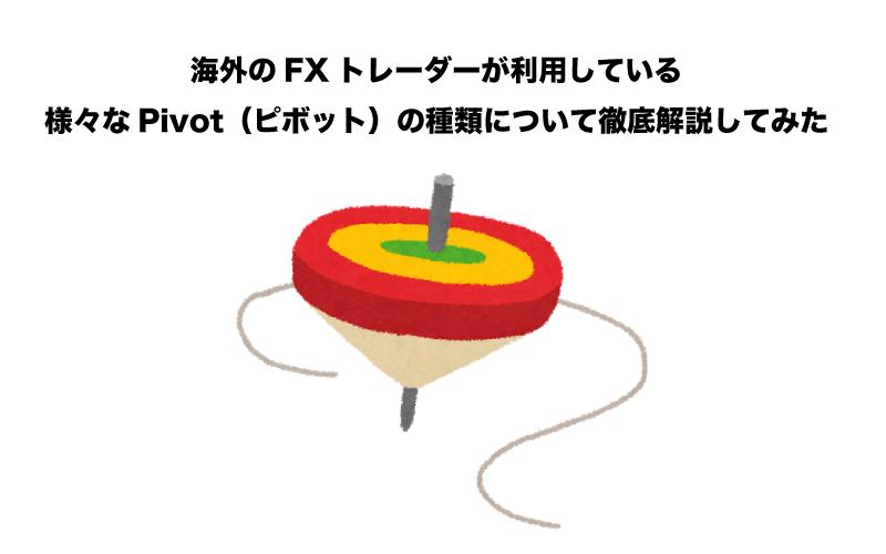 FX Pivot(ピボット) 種類