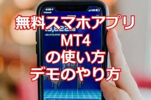 無料スマホアプリMT4の使い方デモのやり方