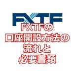 FXTFの口座開設方法の流れと必要書類
