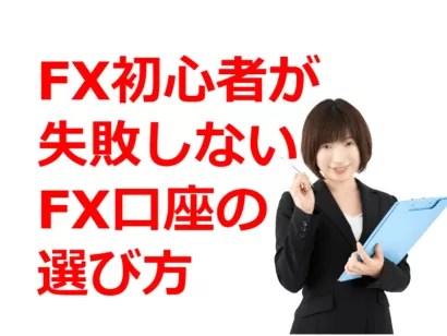 FX初心者ガイド!99%失敗しない口座選びと始め方マニュアル!