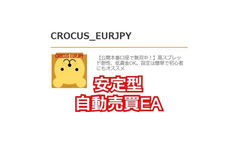 CROCUS EURJPY