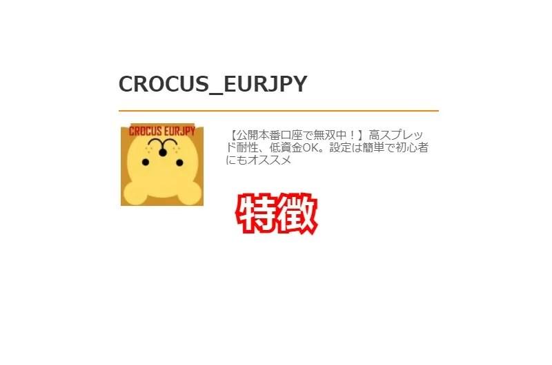 CROCUS EURJPYの特徴