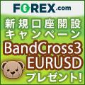 FOREX.com×タイアップキャンペーン☆BandCross3 EURUSD☆プレゼント!