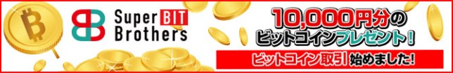 Super Bit Brothers ビットコイン取引所 新規口座開設