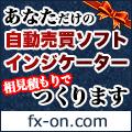 fx-on.com 投資クラウドソーシング