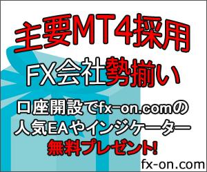 fx-on.comお宝ページはこちら!