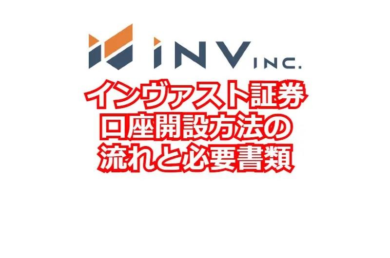 インヴァスト証券口座開設方法の流れと必要書類
