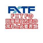 FXTFの口座開設方法の流れと必要書類 (1)