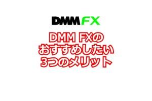 DMM FXのおすすめしたい3つのメリット