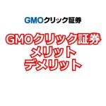 GMOクリック証券のメリットデメリット