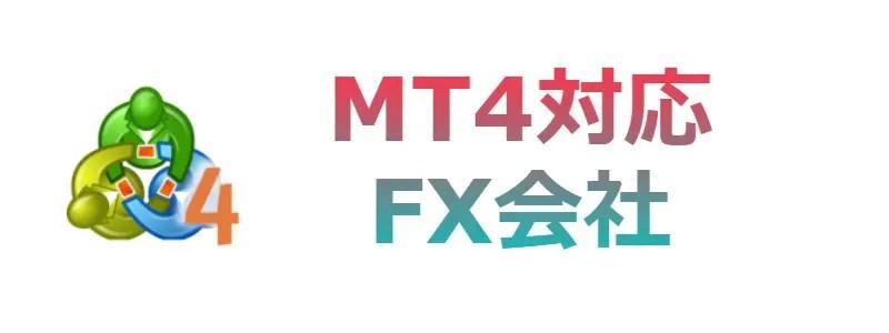 MT対応FX会社