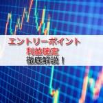 【必須】FXでのエントリー~決済方法を徹底解説!
