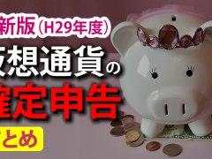 仮想通貨の確定申告